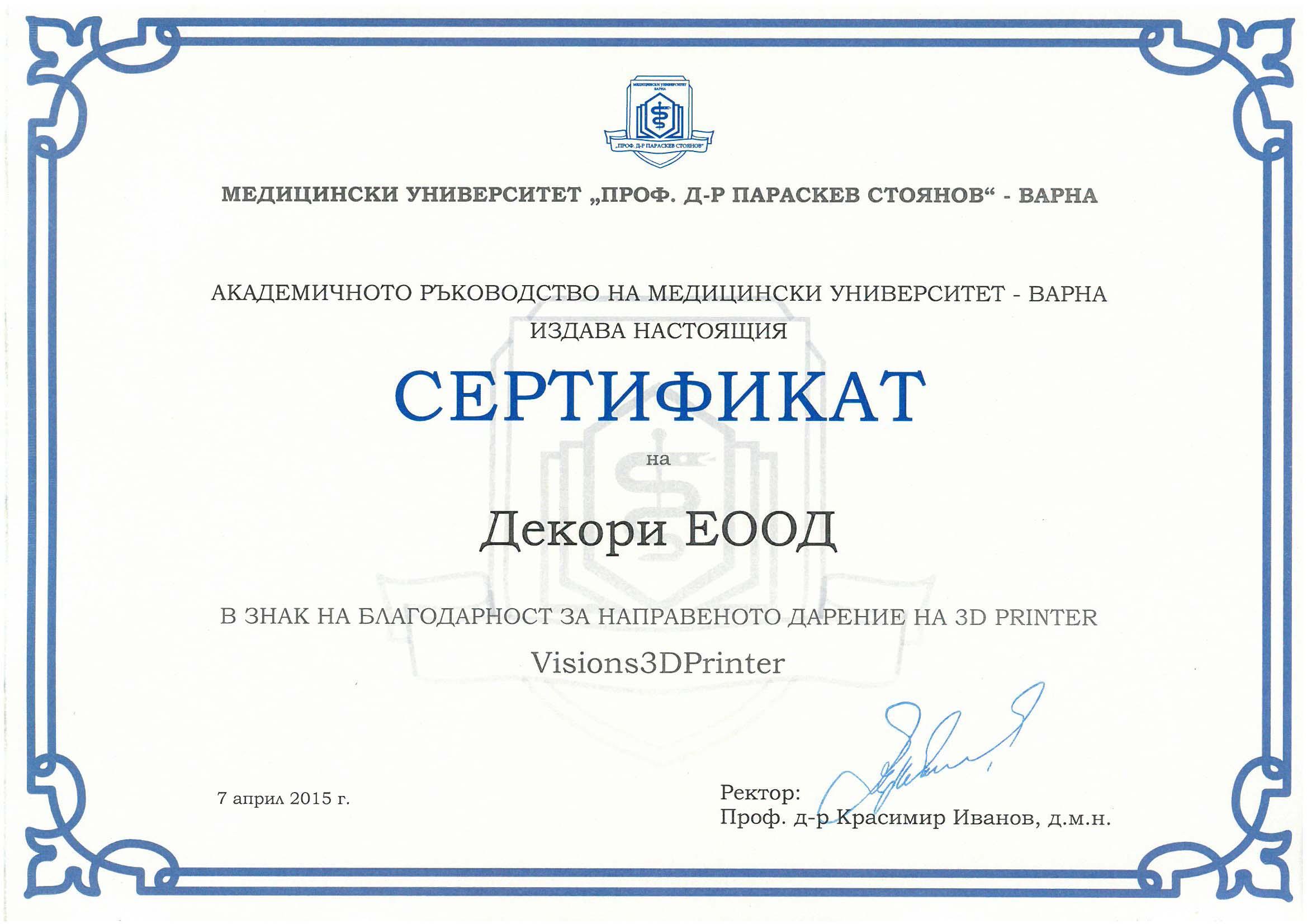 Сертификат Медицински университет - Варна