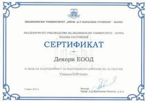 Сертификат Декори ЕООД